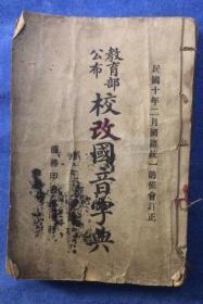 民国十一年 商务印书馆发行《教改国音字典》一册