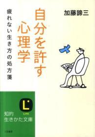 日文原版书 自分を许す心理学 (知的生きかた文库) 加藤谛三