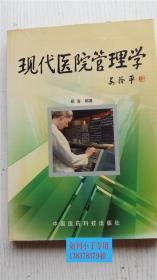 现代医院管理学 顾海  编著 中国医药科技出版社 9787506728812