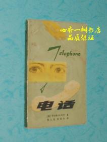 电话(80年代初惊险小说)
