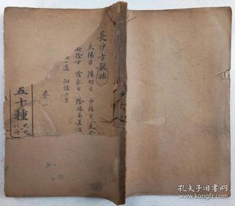 陈修园医书五十种:长沙方歌括  1册1--6卷