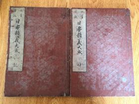 天保乙未年(1835年)和刻《九星图说 日要精义大成》两册全,大部分都是八卦图