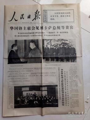 华国锋主席,会见博卡萨总统等贵宾。
