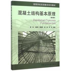 混凝土结构基本原理(英文版):ReinforcedConcreteFundamentals
