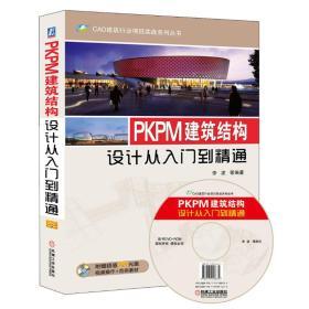 PKPM建筑结构设计从入门到精通