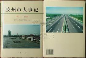 胶州市大事记1987-1996(精装本)○