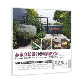 私家庭院设计与植物软装(简约现代第2版)