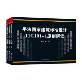 陈青来平法国家建筑标准设计11G101原创解读(1.2.3共三册)