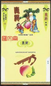 少见的-石家庄卷烟厂出品【寿桃】黄色底,老寿星和童子抬大寿桃祝寿图,三无、70S短支、全新品烟标