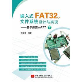 嵌入式FAT32文件系统设计与实现——基于振南znFAT(下)