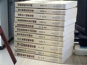 当代中国著名军事专家讲坛经典(11本合售,具体书名见详情描述)【硬精装 书重10.2斤 无笔记 无印章】
