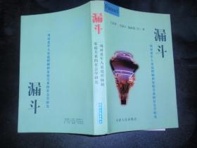 漏斗(一项对老年人家庭照顾和家庭关系的社会学研究) 作者签名赠书!080307-b