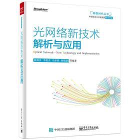 光网络新技术解析与应用