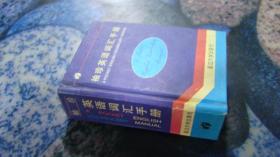 袖珍英语词汇手册