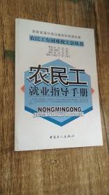 农民工就业指导手册