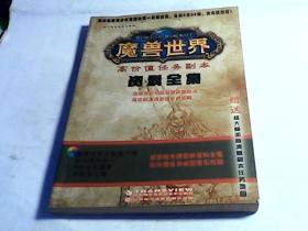 魔兽世界-高价值任务副本资料全集(无dvd)