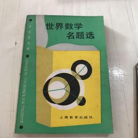 世界数学名题选(中生文库数学趣味辑) (平装)