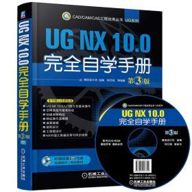 UGNX10.0完全自学手册第3版