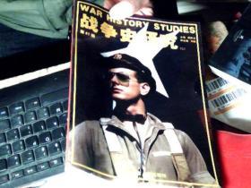 战争史研究(二)总第41册       NN4