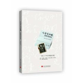 心安是归处:我和刘绍棠(一段不知为知的陈年往事,让我们读懂那些人那些事)