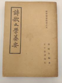 诗歌文学纂要 (1946年11月初版)