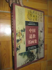 中国道教书画集(8开,精装+函套)