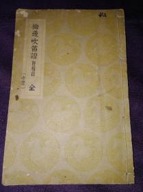 梅边吹笛谱-附补录 (一、二册) ,原两册已被自行装订成一册了,即是1本书   [民国旧书,非复印]