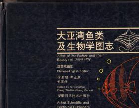大亚湾鱼类及生物学图志(作者签赠本)
