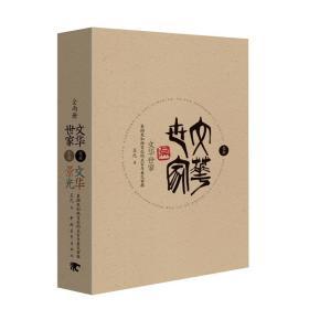 文华世家:吴祖光和他背后的五百年吴氏家族