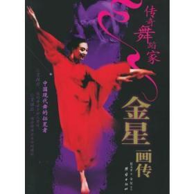 传奇舞蹈家——金星画传