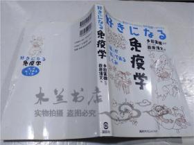 原版日本日文书 好きになる免疫学 萩原清文 株式会社讲谈社 2002年7月 大32开软精装