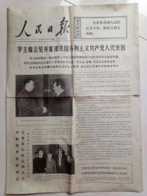 华主席会见并宴请法国,马列主义共产党代表团。