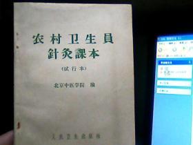 农村卫生员针灸课本(试行本)