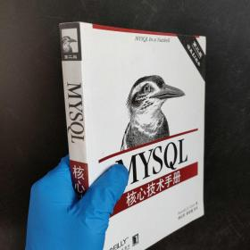 MySQL核心技术手册  第二版 包快递