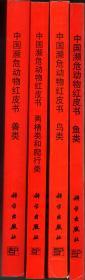 中国濒危动物红皮书 (四册)(鱼类、鸟类、兽类、两栖类和爬行类)