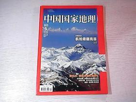 中国国家地理2013年5月