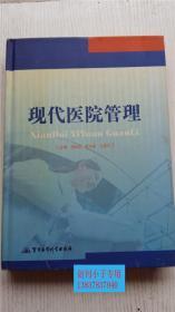 现代医院管理 庄俊汉、罗乐宣、王跃平 编 军事医学科学出版社 9787801219626