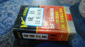 成语英汉词典-超霸英语  书脊开胶