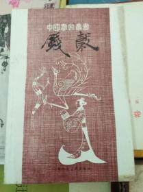 中国画家丛书:钱榖  86年初版