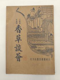 香草谈荟 (1936年I月出版)