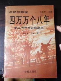 浩劫与辉煌-四万万个八年(第二次世界大战演义 1)