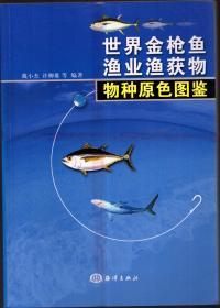 世界金枪鱼渔业渔获物物种原色图鉴