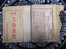 民国天津诚文信德记书局上论集注卷1-2和卷4-5两册