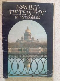 GAHKT TIETPGYPR(俄文16开城市摄影活页风光图片,共27张)品旧
