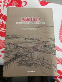 西湖印记、西湖区纪念改革开放40周年诗文集