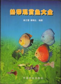 热带观赏鱼大全