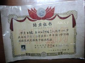 1957年华东纺织管理局第二干部学校毕业证