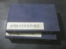 《毛澤東軍事文選》《毛主席的四篇哲學著作》兩函共六冊合售【線裝本】如圖