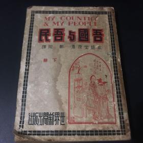 吾国与吾民(下册)1939年再版