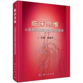 临床思维——心血管经典疑难危重病例荟萃
